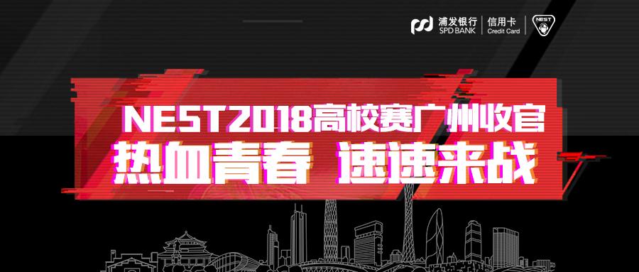 NEST2018高校赛广州收官:热血青春,速速来战