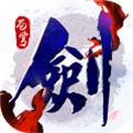 剑凌苍穹官网版下载
