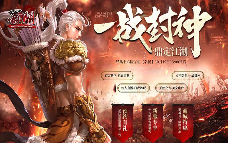 《蜀门》新大区女神认证与预创角盛世将开启