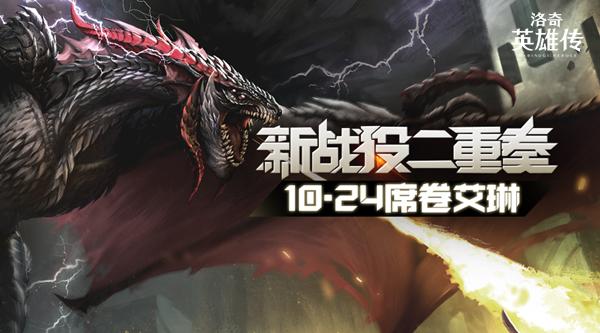 《洛奇英雄传》新战役 众神战10.24席卷艾琳