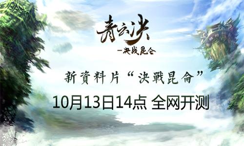 """《青云决》全新资料片""""决战昆仑"""" 10月13日全网测试"""