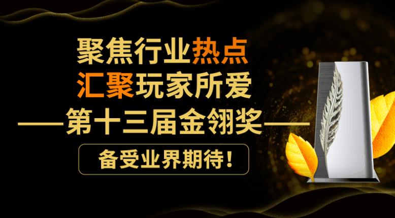 聚焦行业热点,汇聚玩家所爱第十三届金翎奖受业界期待!