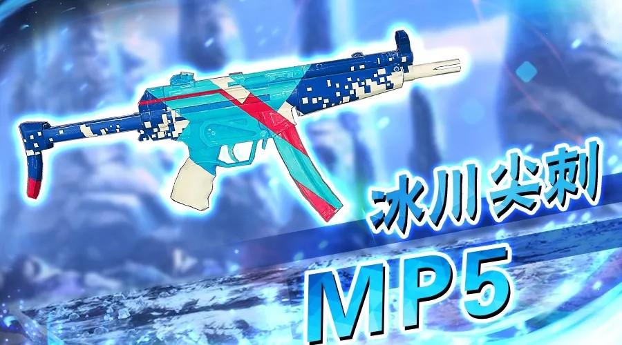 《幻想全明星》枪战求生皮肤冰川尖刺MP5曝光