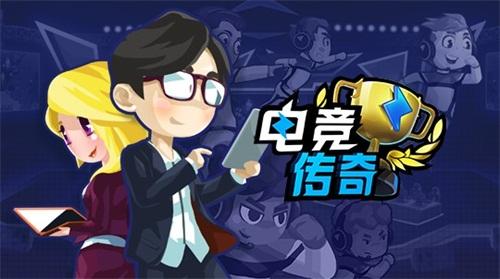 电竞战队模拟经营《电竞传奇》登陆Tencent WeGame