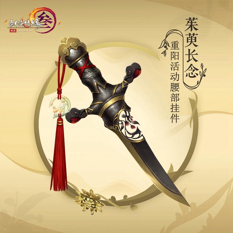 """《剑网3》重阳庆典新挂件亮相""""大唐锦鲤""""逆天礼品公布"""
