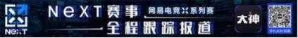 網易電競NeXT夢幻西游手游線下賽第一組 桃園結義勇奪分組冠軍