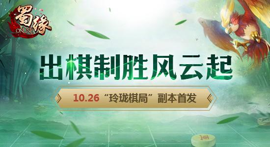 """出棋制胜《蜀缘》10月26日""""玲珑棋局""""首发"""