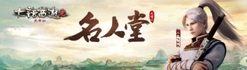 大話西游國風時光巡禮臨汾站 精彩福利一覽
