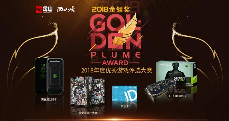 《剑网3》参与金翎奖评选 动画同名专辑上线