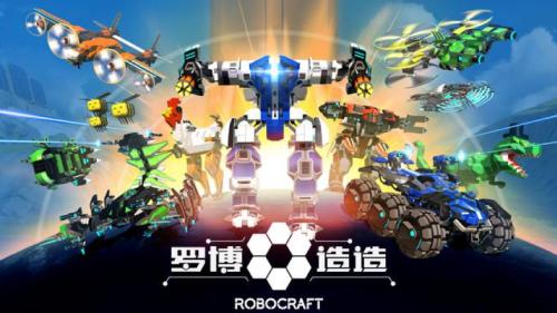 新玩法曝光《罗博造造》单人战役模式将揭秘