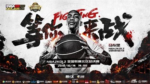 马布里首秀妙语连珠 惊艳NBA2KOL2全国联赛北区决赛