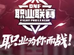 第六届DNF职业联赛10.18即将开战