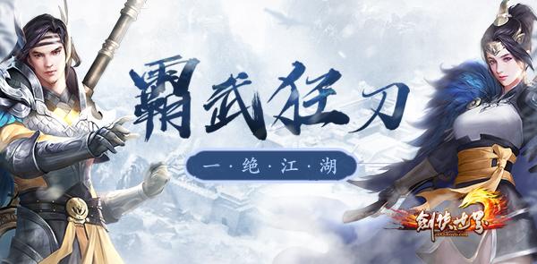"""十年磨一刀 《剑侠世界》年度资料片""""风起霸刀""""今日上线"""