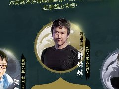 《剑网3》蓬莱直播交流会18日开启 郭大侠邀你畅谈新江湖