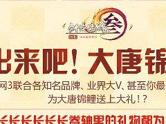 《剑网3》大唐锦鲤今日诞生 蓬莱剧情交流会明晚将开启