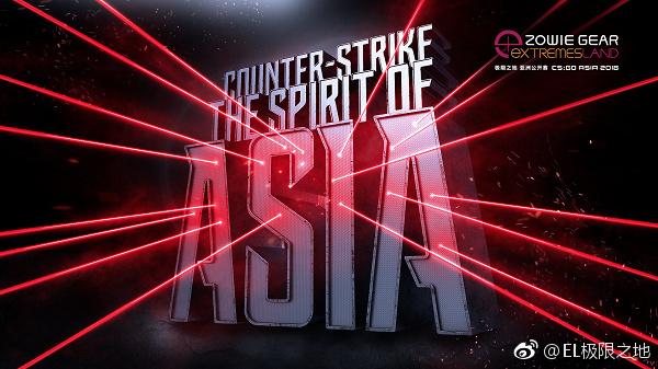 火猫直播CSGO极限之地亚洲总决赛 18日巅峰决战