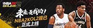 NBA2kol2新赛季开启 抢Q币豪礼