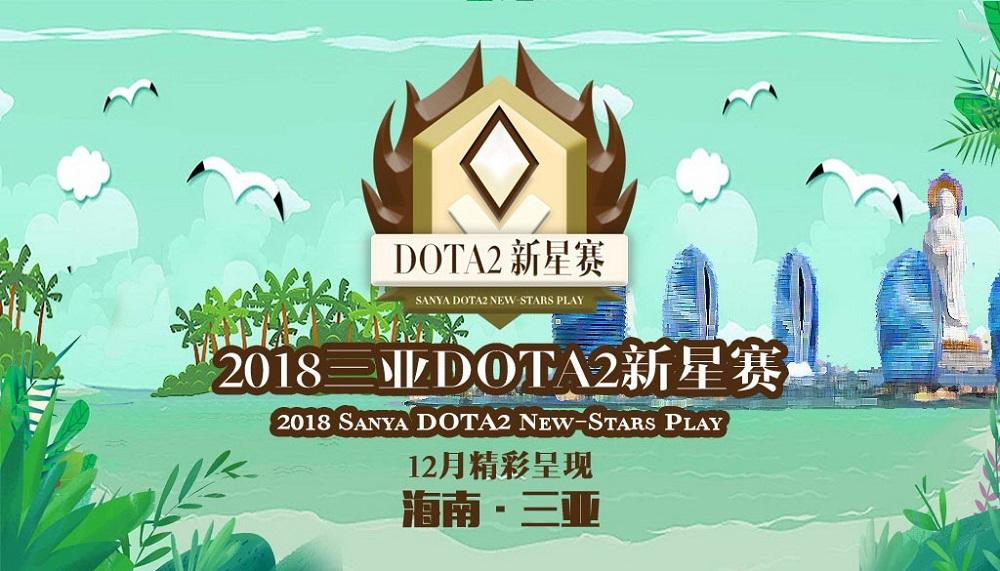 火猫全程独播三亚DOTA2新星赛 12月一起去看海!
