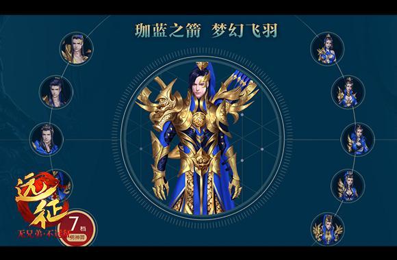 """《远征》新资料片来袭 新职业""""神羿""""今日震撼上线"""