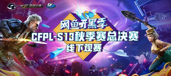 网鱼网咖CFPL S13秋季赛线下观赛活动启动