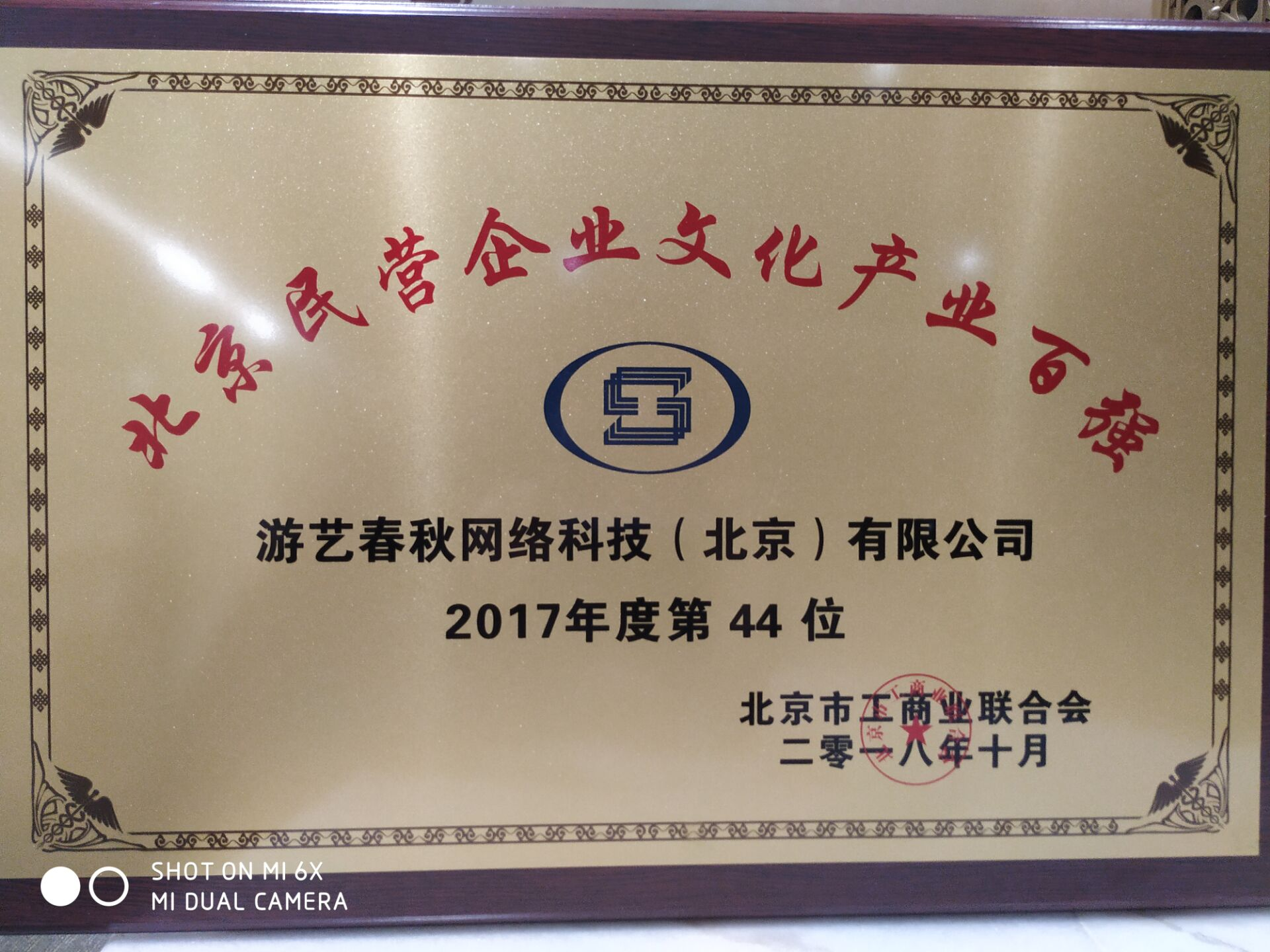 游艺春秋荣获2018年北京民营企业文化产业百强