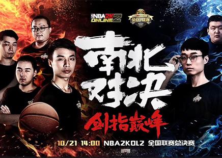 群雄汇聚激战NBA2KOL2全国联赛总决赛现场