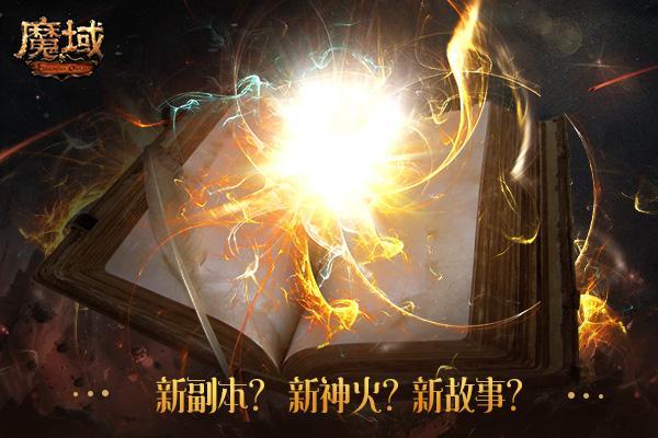 《魔域》將出神秘異世界新資料片?引玩家熱議大猜想