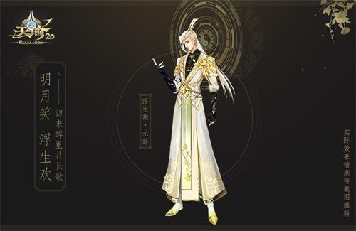《天諭》藏寶閣開啟 古風新時裝同賀