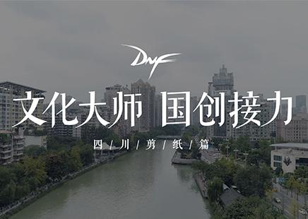 DNF共创迎来文化大师 仇冬生携手非遗文化