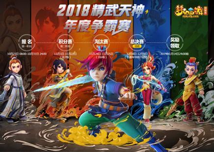《梦幻西游》2018精武天神年度争霸赛积分赛