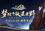 <b>《古剑奇谭三》全版本预售今日12:00开启</b>