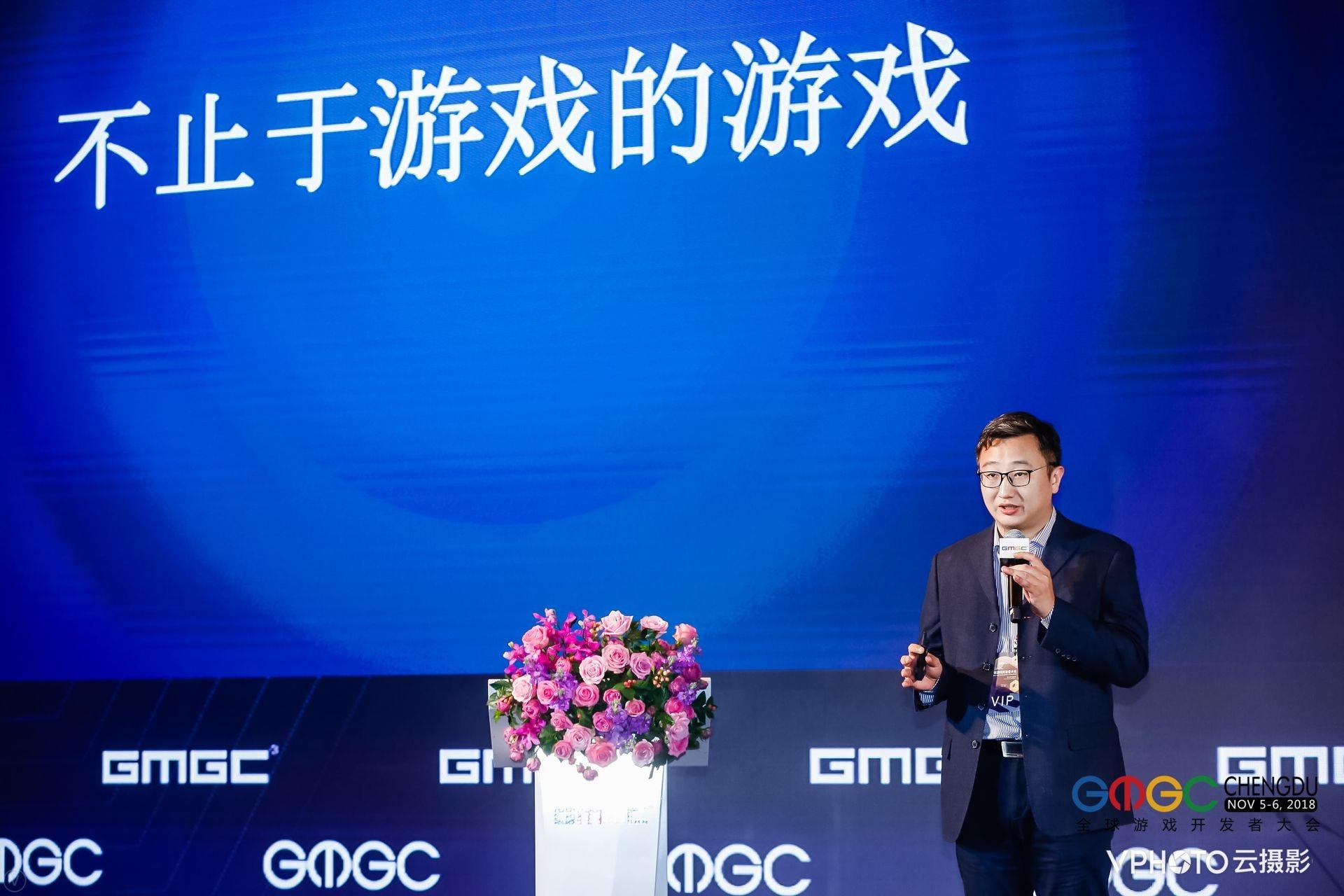 GMGC•成都•2018 | 中投艺影CEO汤峰:不止于游戏的游戏
