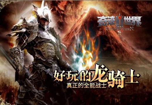 《奇迹世界SUN》好玩的龙骑士,真正的全能战士