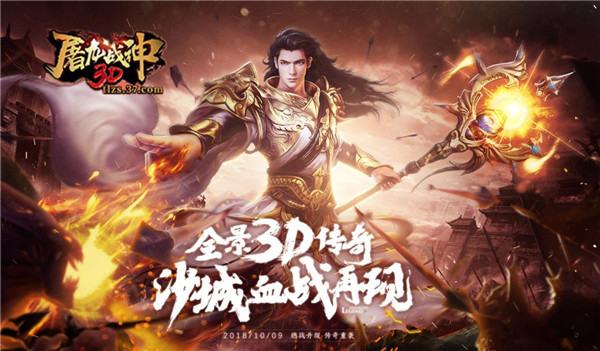 领略英雄魅力 37《屠龙战神3D》三大职业登场