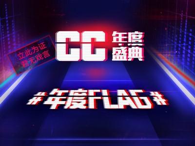 CC主播为年度立flag:抗揍五花肉要暴瘦裸奔,众妹子素颜直播!