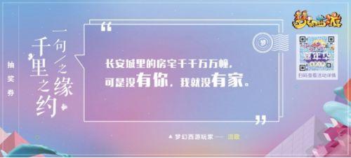 梦幻西游2018嘉年华玩家告白征集活动开启