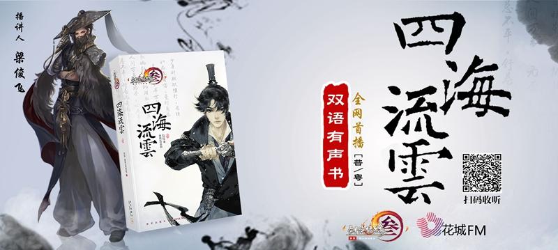 剑网3官方小说《四海流云》 登陆广州花城FM