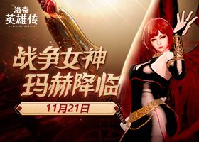《洛奇英雄传》战争女神玛赫11.21降临