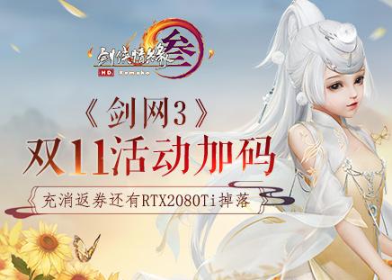 《剑网3》双十一活动加码 全新玫瑰金金发引领新风尚