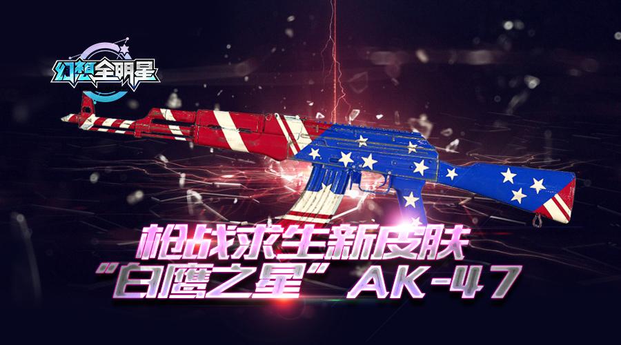 """《幻想全明星》枪战求生新皮肤""""白鹰之星-AK47""""上线"""