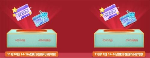 QQ飞车双十一狂欢节开启 极品豪礼一律免单