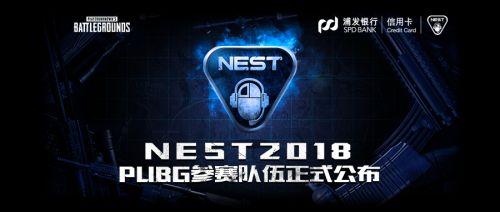 NEST2018 PUBG参赛队伍正式公布