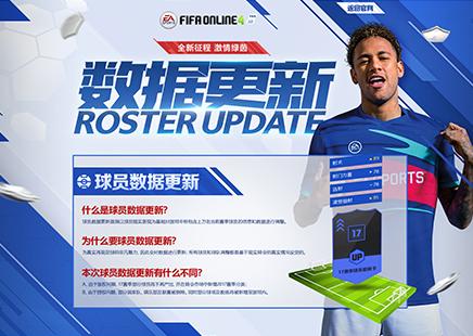 FIFA Online 4数据更新,开启全新征程!
