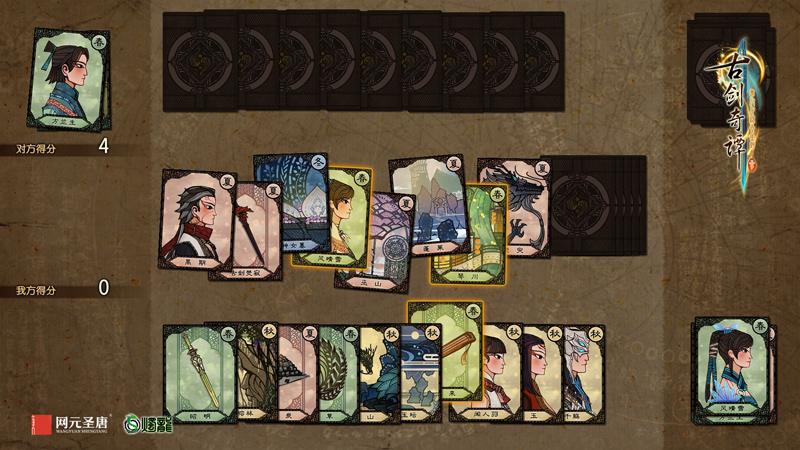 少侠,来《古剑奇谭三》打打牌消磨时光吧