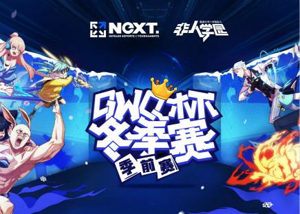 网易电竞NeXT《非人学园》QWQ杯小组赛强强相遇