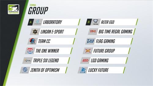 守望先锋挑战者系列赛第三赛季分组确定 本周末网易CC直播开赛