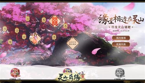 三界寻锦鲤 《灵山奇缘》12月奇缘公测将开启