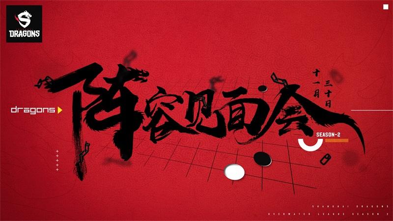 上海龙之队第二赛季见面会明星嘉宾云集 更有神秘大咖前来助阵