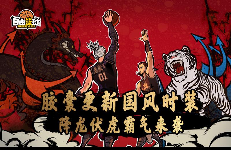 国风时装霸气来袭 《自由篮球》锦鲤福利疯狂放送