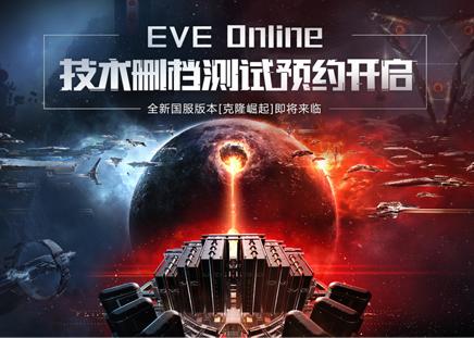 网易《EVE Online》国服新资料片首测预约启动
